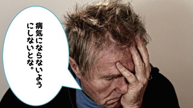 60歳65歳からの病気予防